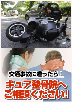 交通事故に遭ったキュア整骨院へご相談ください