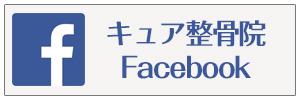 やくいん整骨院。Facebook